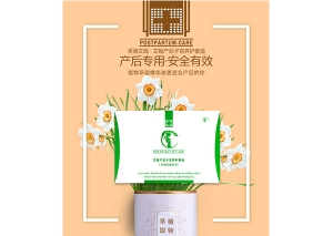 艾妮产后子宫养护套盒(非哺乳期专用)