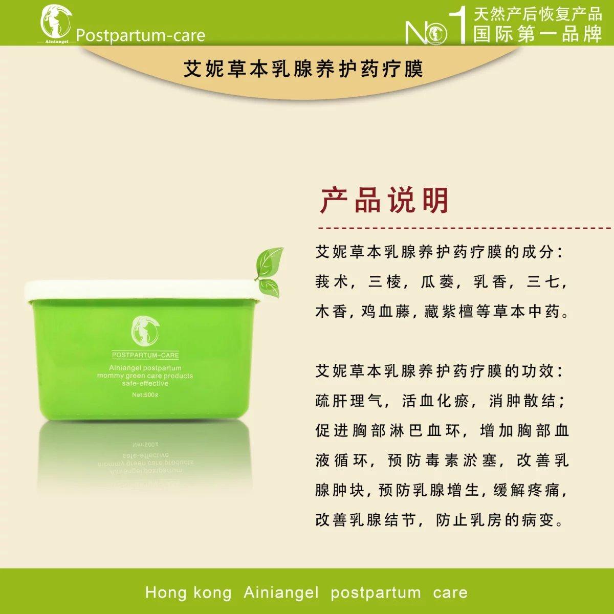 乳腺养护药疗膜